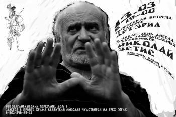 Творческая встреча с Николаем Эстисом в галерее «АРТ-ЭРИА», Москва (из цикла «День ангела. Жизнь замечательных художников»)