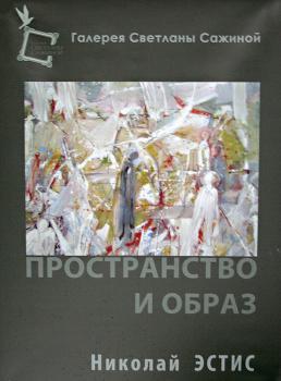 Выставка Николая Эстиса «ПРОСТРАНСТВО И ВРЕМЯ» в галерее Светланы Сажиной в Москве