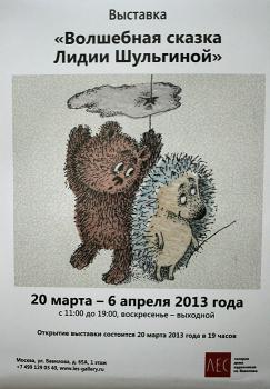 Открытие выставки «Волшебная сказка Лидии Шульгиной» в галерее «Лес» в Москве