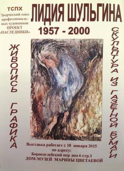 Выставка Лидии Шульгиной в Доме-Музее Марины Цветаевой в Москве