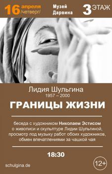 Беседа с художником Николаем Эстисом о живописи и скульптуре Лидии Шульгиной в Государственном Дарвиновском музее в Москве 16 апреля 2015 г.