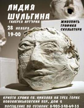 Лидия Шульгина в Галерее АРТ'ЭРИА