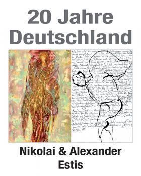"Nikolai & Alexander Estis ""20 Years. Germany"" - Rellinger Rathaus Galerie"