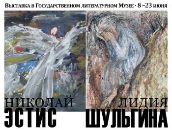 Выставка художников Лидии Шульгиной и Николая Эстиса «Пространство и образ» в Государственном литературном музее в Москве