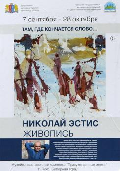 Выставка НИКОЛАЯ ЭСТИСА «ТАМ, ГДЕ КОНЧАЕТСЯ СЛОВО…» в Музейно-выставочном комплексе «Присутственные места» (г. Плёс)