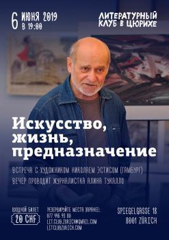 Встреча с художником Николаем Эстисом «Искусство, жизнь, предназначение» в Литературном клубе в Цюрихе