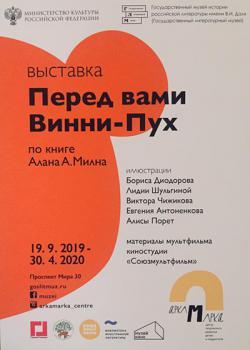 Выставка «Перед вами Винни-Пух» в Государственном литературном музее в Москве