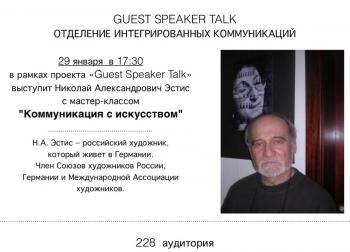 «Коммуникация с искусством» - мастер-класс Николая Эстиса в Высшей школе экономики