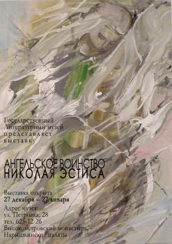 "Exhibition ""The Angelic Legions of Nikolai Estis"" in the State Literature Museum (Moscow, Russia)"