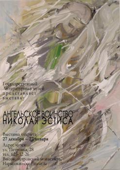 Выставка «Ангельское воинство Николая Эстиса» в Государственном Литературном Музее (Москва, Россия)
