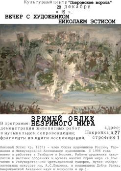 """Visible Image of the Invisible World. Evening with the artist Nikolai Estis"" in the Cultural Center ""Pokrovskie Vorota"" (Moscow, Russia)"