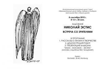 Abendprogramm »Treffen mit dem Künstler Nikolai Estis«, Veranstaltung des »Chabad Lubawitsch Hamburg« (Hamburg, Deutschland)