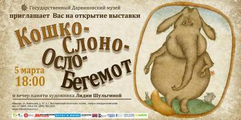 Выставка Лидии Шульгиной «Кошко-Слоно-Осло-Бегемот» в Государственном Дарвиновском музее в Москве