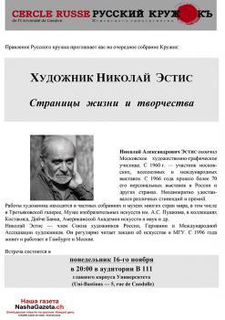 Выступления Николая Эстиса на Русском Кружке в Женевском Университете