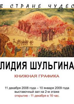 Выставка Лидии Шульгиной «В стране чудес». Книжная графика.