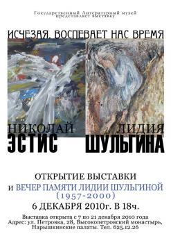 Открытие выставки Николая Эстиса и Лидии Шульгиной «Исчезая, воспевает нас время» и вечер памяти Лидии Шульгиной (1957 - 2000)