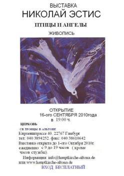 Выставка «Николай Эстис: Птицы и ангелы. Живопись» и показ работ «Цвет и звук» в сопровождении скрипачки Марины Решетовой в церкви Св. Троицы (Гамбург, Германия)
