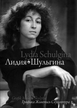 Презентация альбома Лидии Шульгиной в Государственном Литературном музее (Москва)