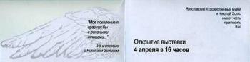 """Выставка работ Эстиса """"Ангелы"""" в Ярославском художественном музее 4-21 апреля 2008 года"""