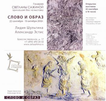 "Exhibition of Lidia Shulgina and Alexander Estis ""Word and Image"" in the Gallery of Svetlana Sazhina in Moscow"