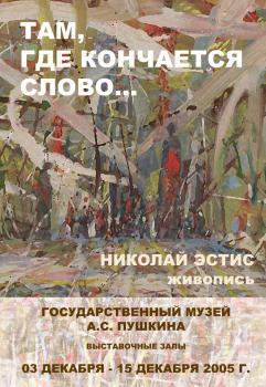 Выставка Николая Эстиса «Там, где кончается слово...», 03.12.2005 - 15.12.2005, Государственный музей А.С. Пушкина, Москва