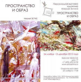 "Nikolai Estis's exhibition ""Space and Time"" in the gallery of Svetlana Sazhina in Moscow"