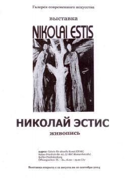 Выставка Николая Эстиса в Берлине