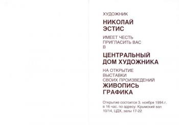 Выставка Николая Эстиса в Центральном Доме Художника в Москве