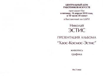 Презентация Альбома «Хаос Космос Эстис» в Центальном доме работников искусств (Москва, Россия)
