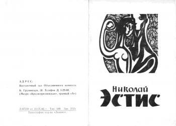 Выставка Николая Эстиса в Выставочном зале Объединенного комитетахудожников и графиков книги