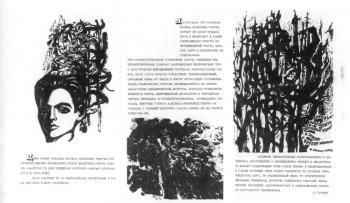 Выставка Николая Эстиса «По мотивам поэзии Федерико Гарсиа Лорки»