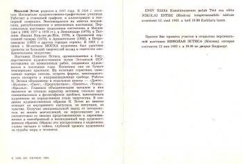 Персональная выставка Николая Эстиса во дворце Кадриорг