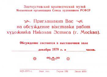 Выставка Николая Эстиса в Златоустовском краеведческом музее