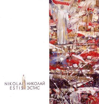 Ausstellung »Die Engelsheere des Nikolai Estis« im Staatlichen Literaturmuseum (Moskau, Russland)