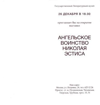 """Exhibition """"The Angelic Legions of Nikolai Estis"""" in the State Literature Museum (Moscow, Russia)"""