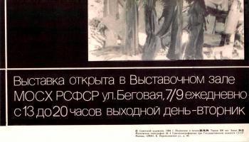 Выставка Николая Эстиса в выставочном зале МОСХ РСФСР в Москве