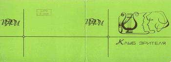 Николай Эстис «Природа и психология творчества». Вечер из цикла «Интервью берет зритель». ЦДРИ, Москва