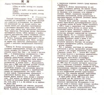 Выставка Николая Эстиса в Московском областном краеведческом музее (г. Истра)