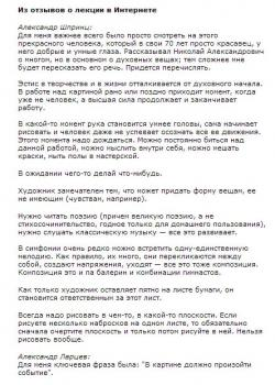 Творческая встреча Николая Эстиса в Высшей Академической Школе Графического Дизайна (ВАШГД) в Москве