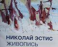 Открытие выставки Николая Эстиса «ТАМ, ГДЕ КОНЧАЕТСЯ СЛОВО…»