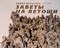 Открытие выставки ЗАВЕТЫ НА ВЕТОШИ. ЛИДИЯ ШУЛЬГИНА (1957–2000) в Москве